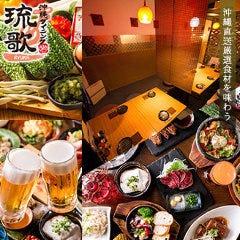 琉球個室と沖縄料理 琉歌 六本木