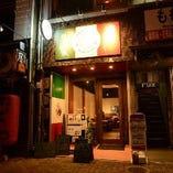 JR岡山駅 西口でてすぐの好立地。ご宴会などに最適です。