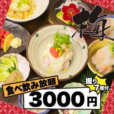 280円均一 寿司大衆酒場 鮨べろ 伊丹駅前店 こだわりの画像