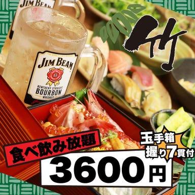 280円均一 寿司大衆酒場 鮨べろ 伊丹駅前店 コースの画像