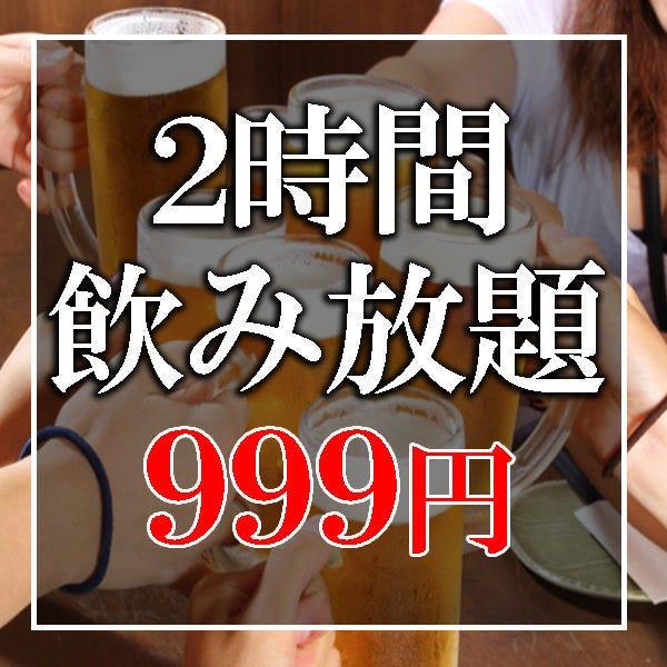 新宿最安値★2時間飲み放題が999円♪