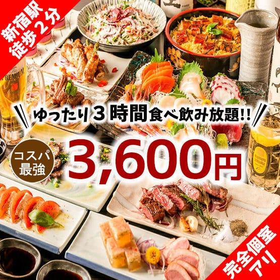 コスパ最強★食べ飲み放題3,600円♪