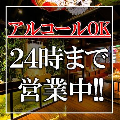完全個室居酒屋 江戸小町 新宿西口店 メニューの画像