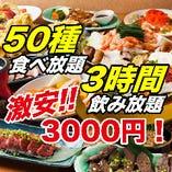全50品の究極の食べ飲み放題コースは今だけ3時間3,000円!