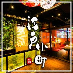 完全個室居酒屋 江戶小町 新宿西口店
