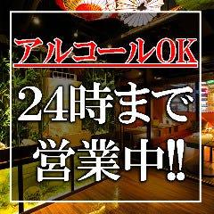 完全個室居酒屋 江戸小町 新宿西口店