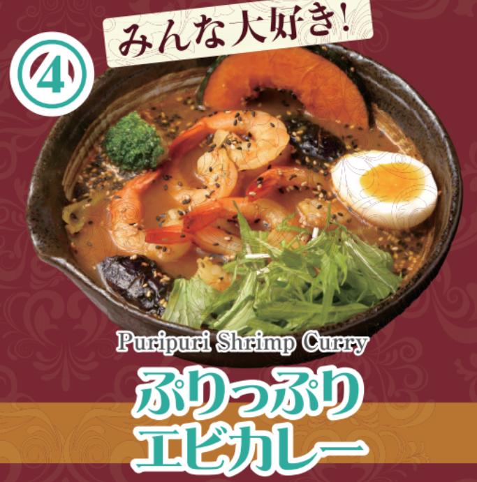 スープカレーナマステ イオンモール姫路リバーシティー店