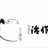 もう一つの治作のシンボル 壺天の図