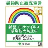 【衛生管理強化店】コロナ対策徹底中!