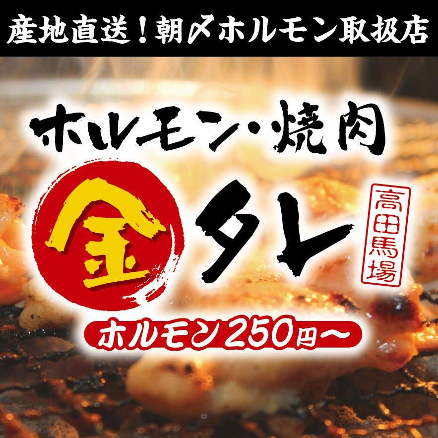 ホルモン・焼肉 金タレ 高田馬場店