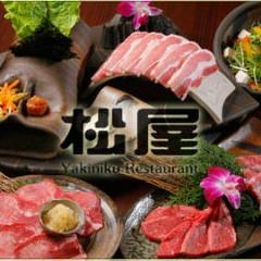 和匠肉料理 松屋 天王寺ミオ店