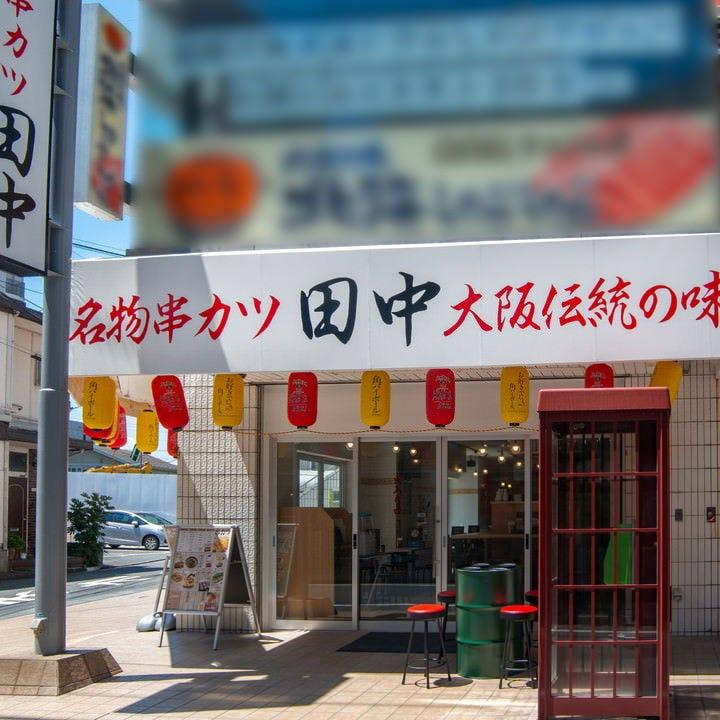 串カツ田中 藤沢店