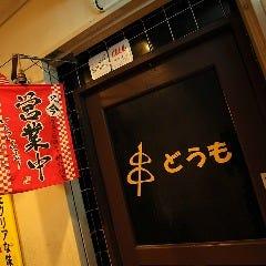 大人の隠れ家居酒屋 どうも 横須賀中央