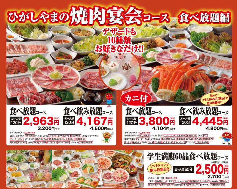 焼肉レストラン ひがしやま 仙台駅前店