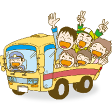 無料送迎バス完備!