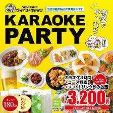 「パーティーコース」3,200円(税込)カラオケ3時間・ソフトドリンク飲み放題付