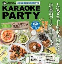 「パーティーコース」2,800円(税込)カラオケ3時間・ソフトドリンク飲み放題付
