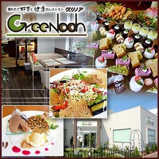 採れたて野菜と健康のレストラン グリノア  コースの画像