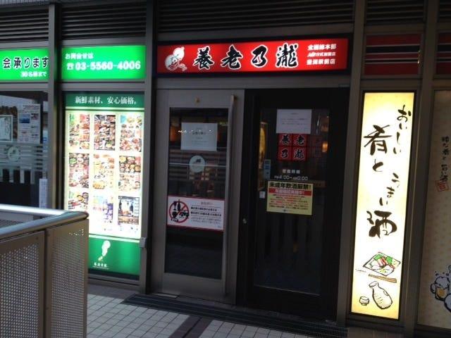 養老乃瀧 豊洲駅前店