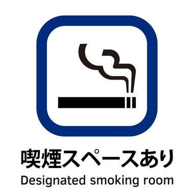 養老乃瀧 豊洲駅前店 こだわりの画像