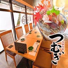 日本料理 旬魚旬菜 つむぎ