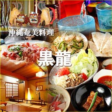 沖縄奄美料理黒龍