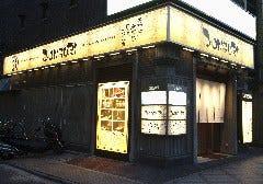 どんぐり 京都駅前店