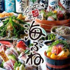 茅ヶ崎 海ぶね 横浜西口天理ビル店
