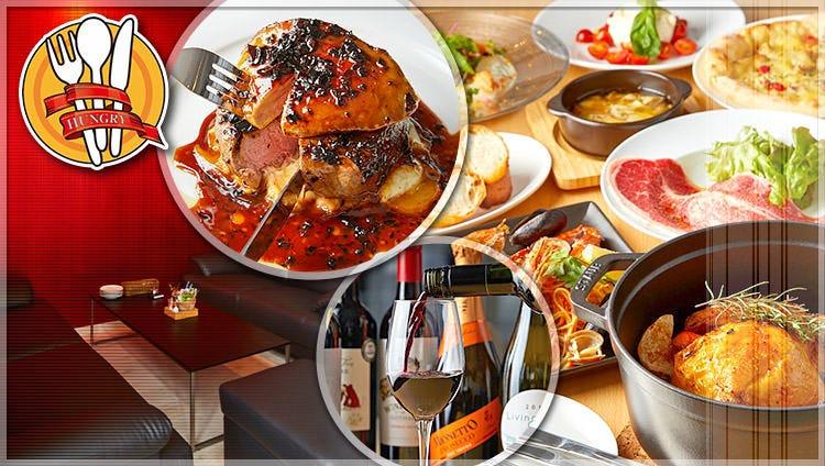 肉とワイン HUNGRY