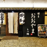 """阪急梅田駅より徒歩3分""""D.D.HOUSE""""地下1階にございます。"""