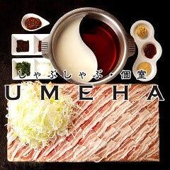 居酒屋×しゃぶしゃぶ UMEHA(うめは)名古屋駅店