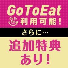 GoToEatポイント利用可能!