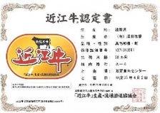 安心安全の牛肉トレーサビリティ