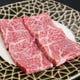 食肉に携わり10年以上のプロが厳選する上質な近江牛