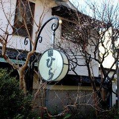 春鶯亭 ひら (旧:元町梅林)