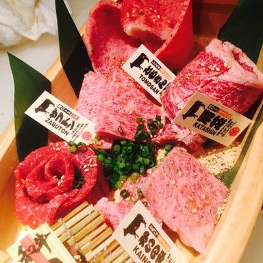 たれ焼肉 金肉屋 三軒茶屋本店 メニューの画像