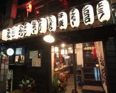 たれ焼肉 金肉屋三軒茶屋本店