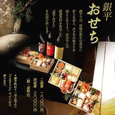 魚匠 銀平 KITTE丸の内店 メニューの画像