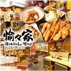 串カツ 愉々家 大井町店