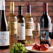 世界の厳選ワイン