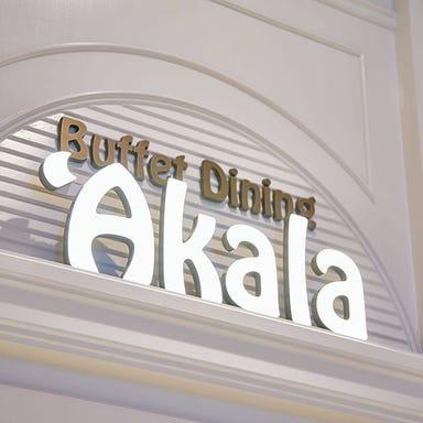 ザ パーク フロント ホテル ブッフェダイニング「アーカラ」 コースの画像