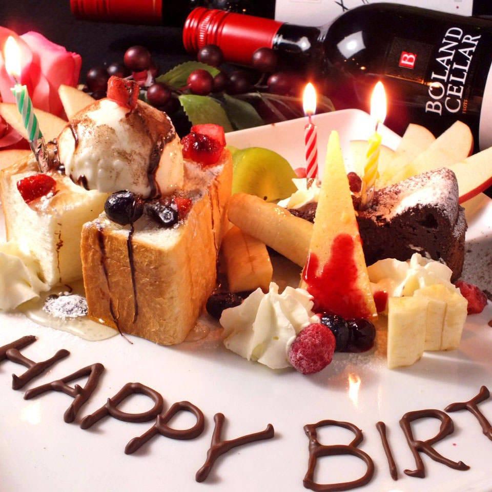 ◆記念日や誕生日にサプライズを♪