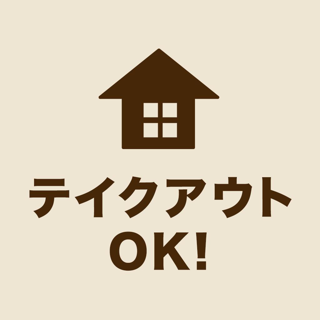 当日ご注文もOK☆お問い合わせ下さい!