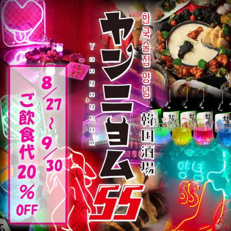 韓国酒場 ヤンニョム55 広島袋町店