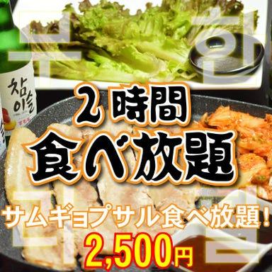 韓国酒場 ヤンニョム55 広島袋町店  コースの画像