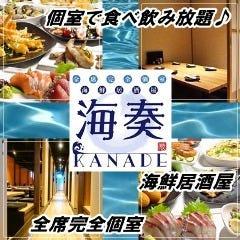 個室 七輪焼き居酒屋 広島かんてき家 袋町店