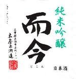 超限定日本酒「而今」、「飛露喜」も毎月3日ごろに入荷します