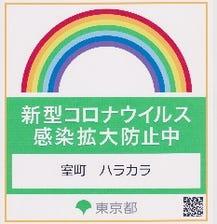 東京都認定店!コロナ感染拡大防止中