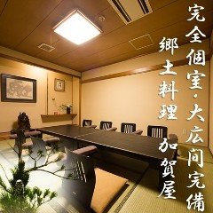 郷土料理 加賀屋