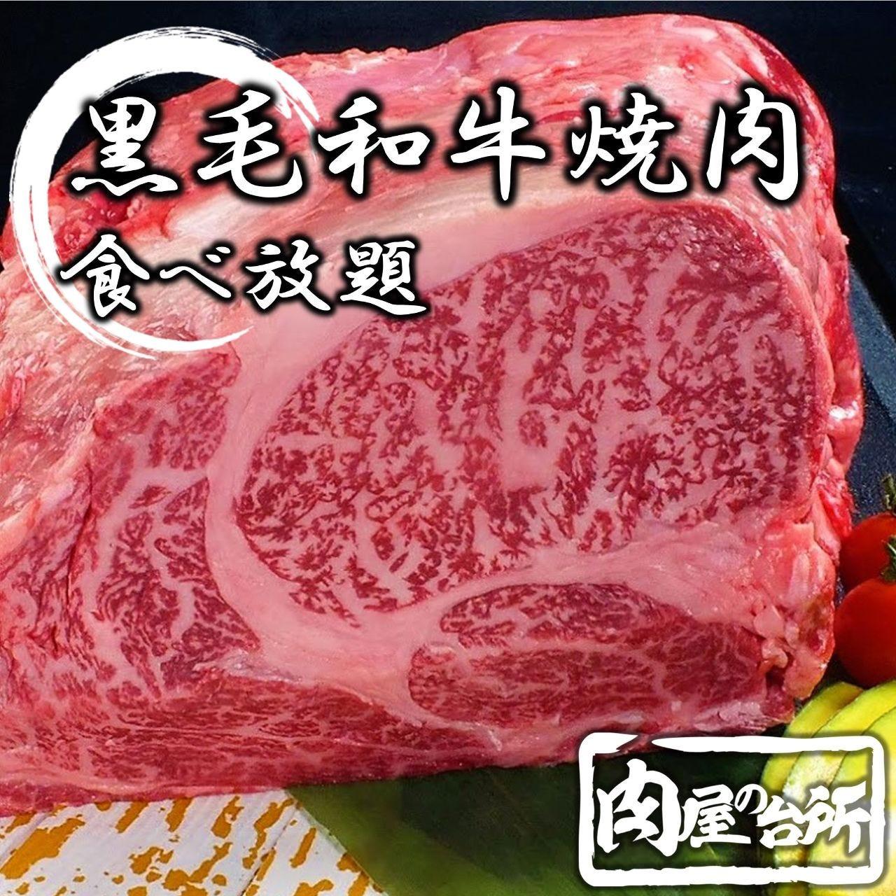 A4・A5黒毛和牛の食べ放題!!